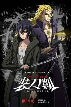 Image SWORD GAI: The Animation