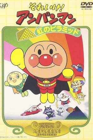Image Go! Anpanman: The Pyramid of the Rainbow