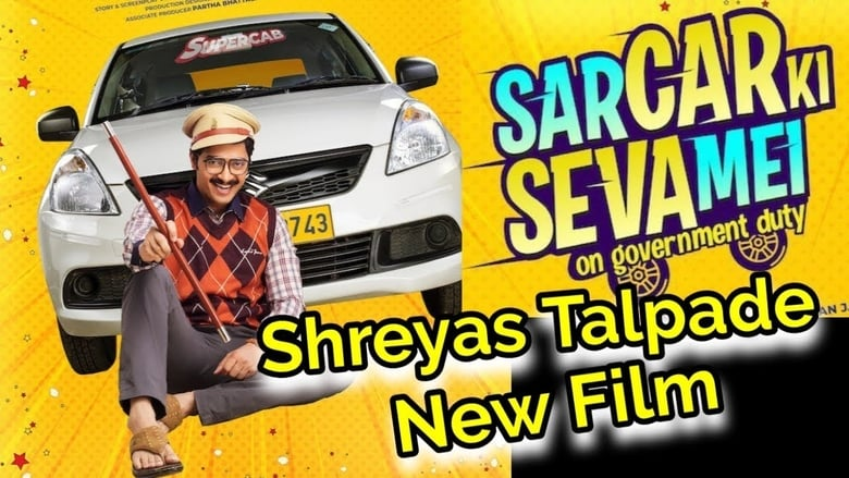 Watch Sarcar Ki Seva Mei Full Movie Online Free
