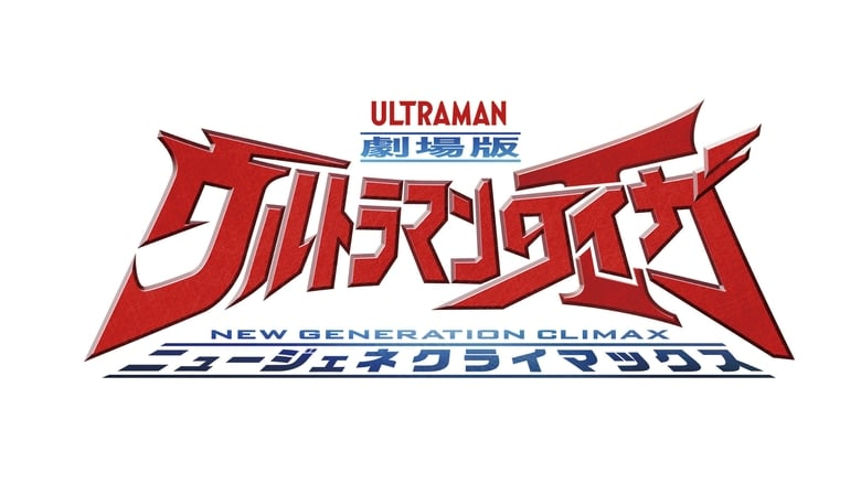 Watch Ultraman Taiga The Movie: New Generation Climax Full Movie Online Free