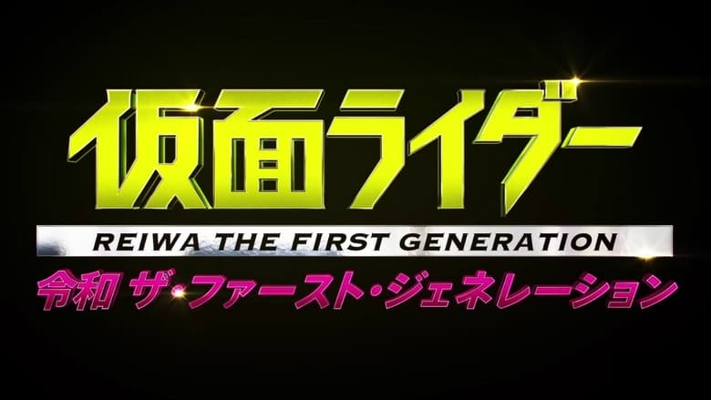 Watch Kamen Rider Reiwa: The First Generation Full Movie HD Online Free