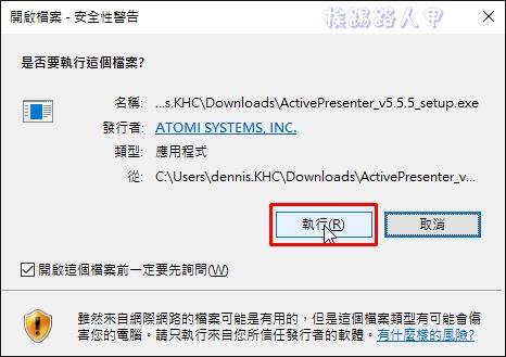 免費的「ActivePresenter」讓您輕鬆錄影及編輯教學影片 ap-04