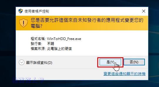 WinToHDD讓你在硬碟上直接重裝Windows系統,VHD虛擬硬碟也行哦! w2h-04