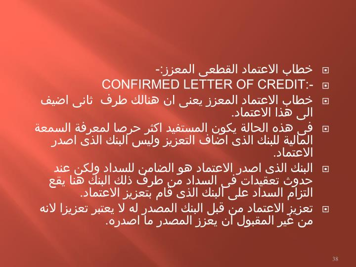 What Is Usance Payable At Sight Letter Of Creditupas Ppt الاعتمادات المستندية Powerpoint Presentation Id