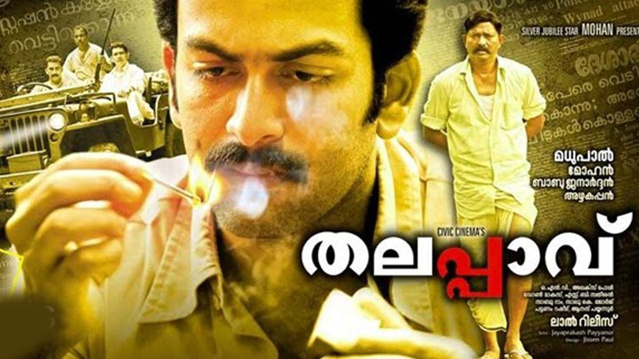Malayalam Online Movies A Remarkable Debut Thalappavu Movie Audience Review Mouthshut