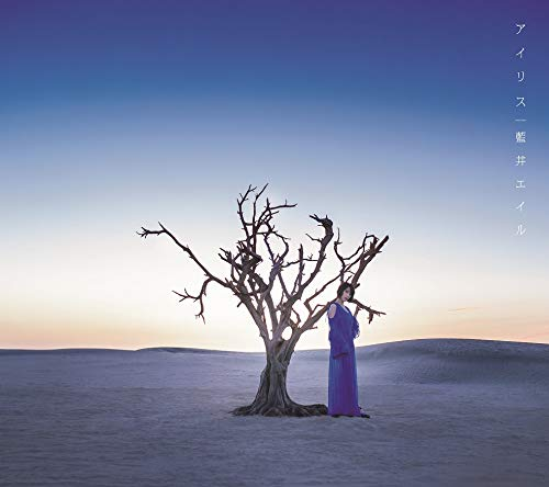 アイリス(初回生産限定盤)(DVD付)