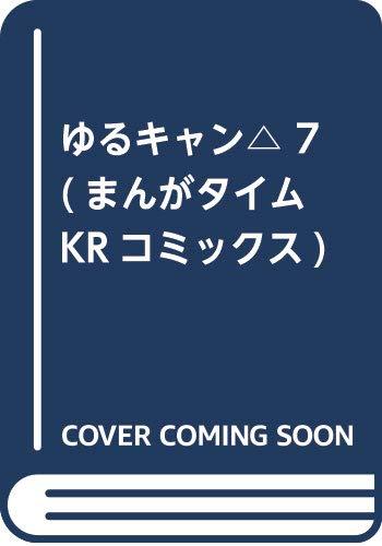 ゆるキャン△ (7) (まんがタイムKR フォワードコミックス)