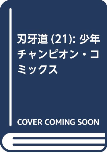 刃牙道(21): 少年チャンピオン・コミックス