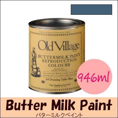 Old Village バターミルクペイント(水性) Buttermilk Paint ドレッシングテーブルネイビーブルー ツヤ消し 946ml オー...