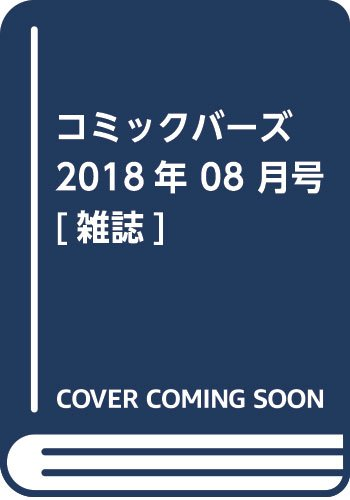 コミックバーズ 2018年 08 月号 [雑誌]