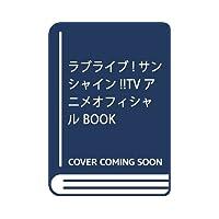 ラブライブ!サンシャイン!!TVアニメオフィシャルBOOK