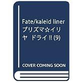 Fate/kaleid liner プリズマ☆イリヤ  ドライ!! (9) (角川コミックス・エース)