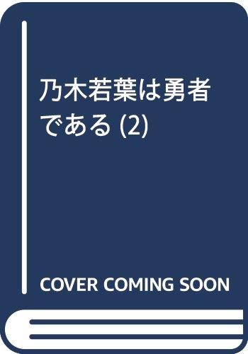乃木若葉は勇者である(2) (電撃コミックスNEXT)