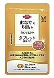 大正製薬 おなかの脂肪が気になる方のタブレット(粒タイプ)90粒【機能性表示食品】