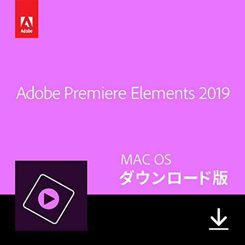 Adobe Premiere Elements 2019 Mac版 オンラインコード版