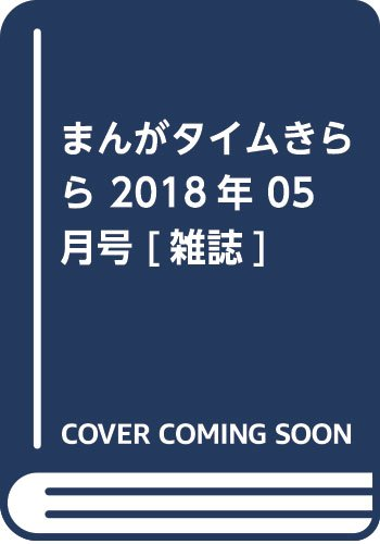 まんがタイムきらら 2018年 05 月号 [雑誌]