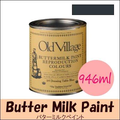 Old Village バターミルクペイント(水性) Buttermilk Paint ワイスチェストブラック ツヤ消し 946ml オールドビレッジ...
