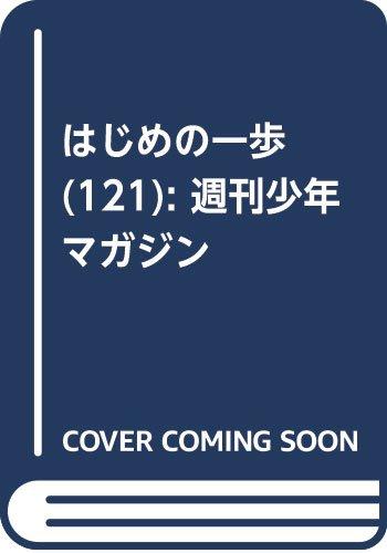 はじめの一歩(121): 週刊少年マガジン