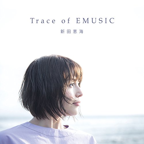新田恵海ベストアルバム「Trace of EMUSIC」(Blu-ray Disc付)