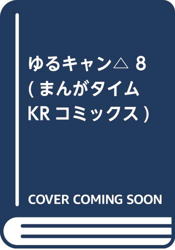 ゆるキャン△ 8 (まんがタイムKRコミックス)