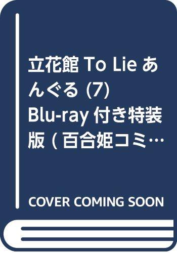 立花館To Lieあんぐる (7) Blu-ray付き特装版 (百合姫コミックス)