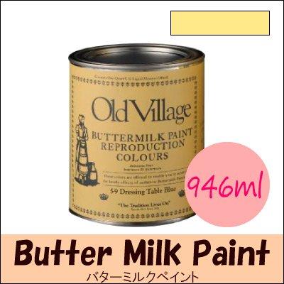 Old Village バターミルクペイント(水性) Buttermilk Paint ワイルダーチェアーイエロー ツヤ消し 946ml オールドビレ...