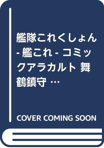 艦隊これくしょん -艦これ- コミックアラカルト 舞鶴鎮守府編 十六 (角川コミックス・エース)