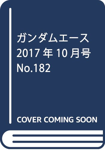 ガンダムエース 2017年10月号 No.182