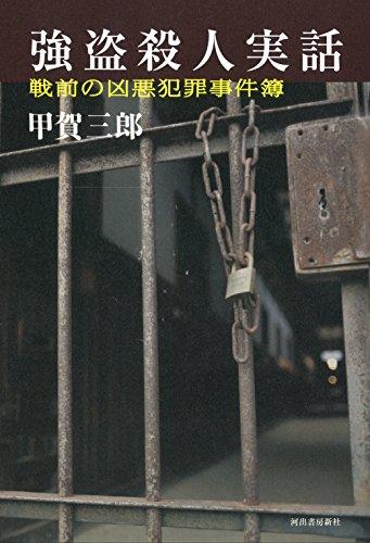 強盗殺人実話: 戦前の凶悪犯罪事件簿