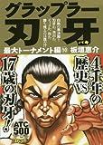 グラップラー刃牙最大トーナメント編 10 (AKITA TOP COMICS500)