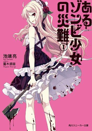 あるゾンビ少女の災難I 「あるゾンビ少女」シリーズ (角川スニーカー文庫)