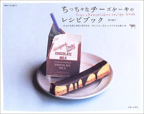 ちっちゃなチーズケーキのレシピブック