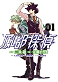 風都探偵 1 (ビッグコミックス)