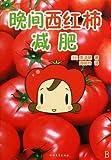 晩間西紅柿減肥(夜トマトダイエット)(中国語)