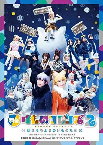 【Amazon.co.jp限定】舞台「けものフレンズ」2~ゆきふるよるのけものたち~【限定特典あり】 [DVD]