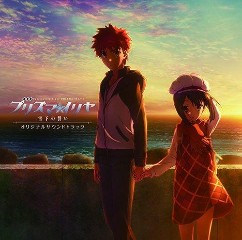 『劇場版Fate/kaleid liner プリズマ☆イリヤ 雪下の誓い』 オリジナルサウンドトラック