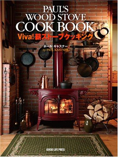 Viva!薪ストーブクッキング (Good life books)