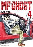 MFゴースト(4) (ヤンマガKCスペシャル)