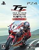 TT Isle of Man (マン島TTレース) :Ride on the Edge デラックス パッケージ - PS4 (【特典】マン島TTレース映像作品「マン島TTレース2017 ブルーレイ [Blu-ray]」(本編201分+特典映像22分) 同梱)