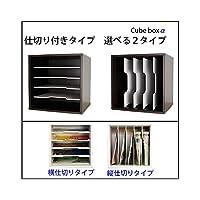 キューブボックスα 仕切りタイプ (ブラウン,縦仕切り)  書類棚 教科書収納 A4対応 書類収納