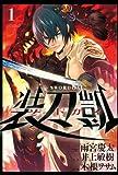 ソードガイ1(ヒーローズコミックス)