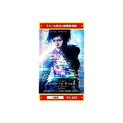 『ゴースト・イン・ザ・シェル』映画前売券(一般券)(ムビチケEメール送付タイプ)