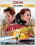 アントマン&ワスプ MovieNEX [ブルーレイ+DVD+デジタルコピー+MovieNEXワールド] [Blu-ray]