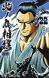 火ノ丸相撲 22 (ジャンプコミックス)
