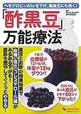 ヘモグロビンA1cを下げ、高血圧にも効く!「酢黒豆」万能療法 (主婦の友ヒットシリーズ)