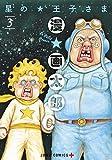 星の王子さま 3 (ジャンプコミックス)