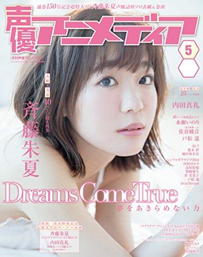 声優アニメディア 2018年5月号 [雑誌]
