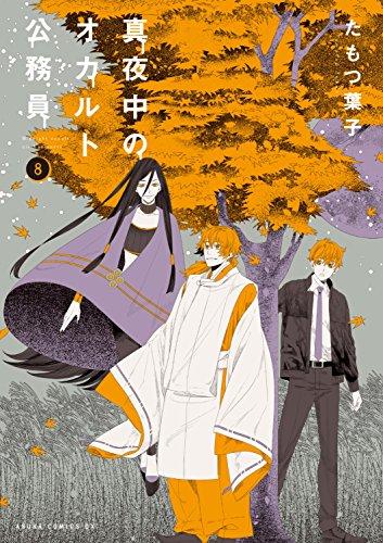 真夜中のオカルト公務員 第8巻 (あすかコミックスDX)
