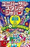 ユニバーサル・スタジオ・ジャパンよくばり裏技ガイド2018