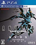 ANUBIS ZONE OF THE ENDERS : M∀RS (【初回生産限定特典】スペシャルシルバー仕様パッケージ 同梱) 【Amazon.co.jp限定】オリジナル壁紙 配信 - PS4